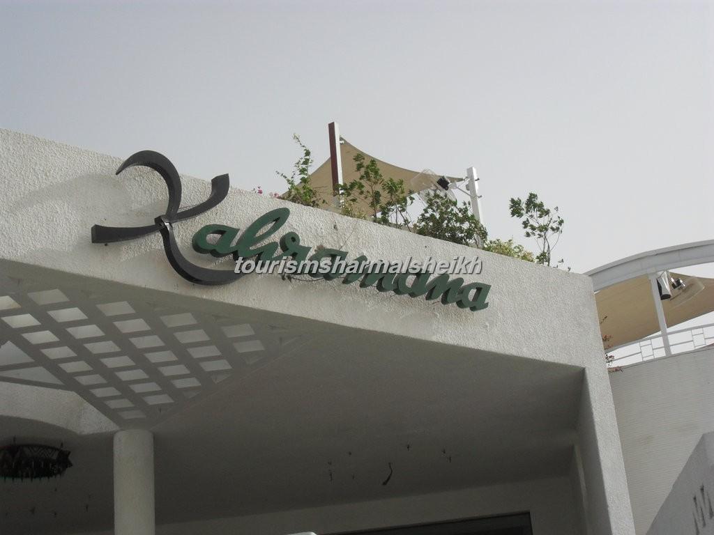 فندق كهرمانة شرم الشيخ Kahramana Hotel5