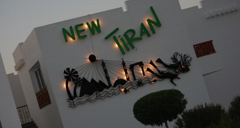 فندق نيو تيران شرم الشيخ New Tiran Naama Bay