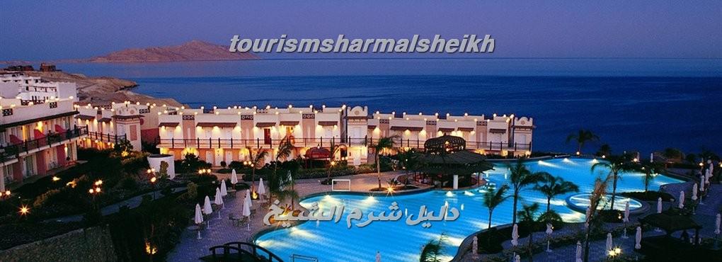 Concorde El Salam Hotel فندق كونكورد السلام شرم الشيخ3