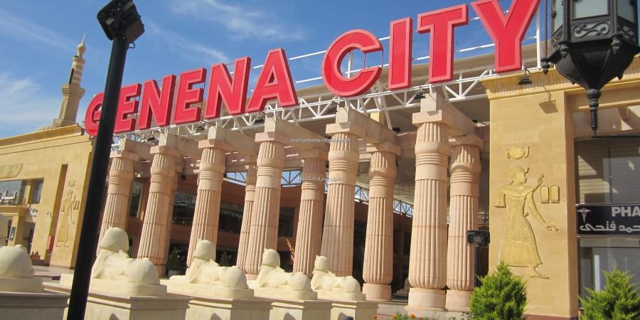 Genena City جنينه ستي